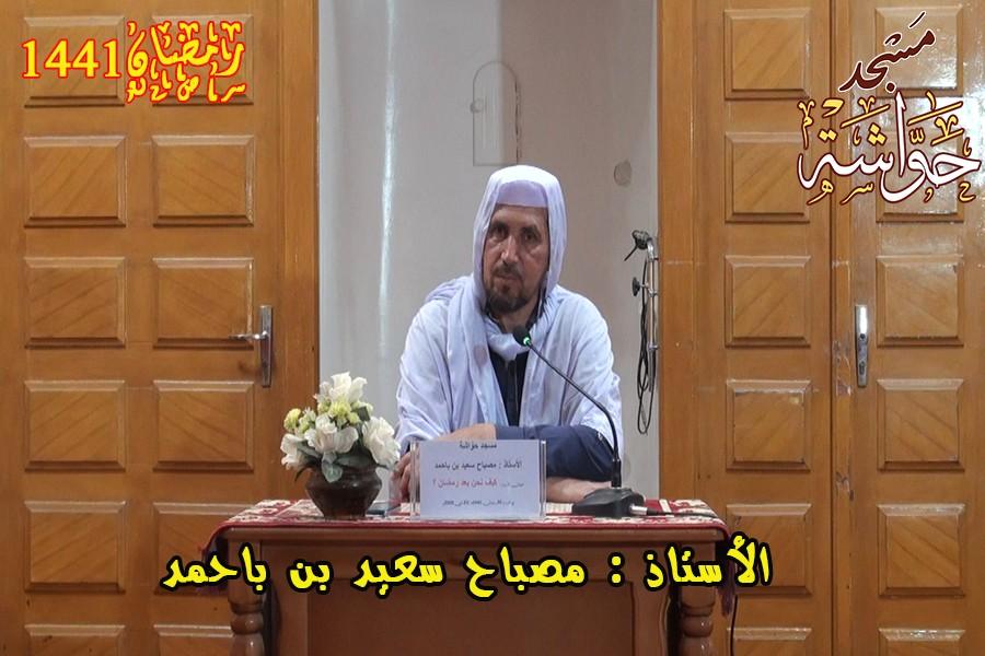 كيف نحن بعد رمضان ؟